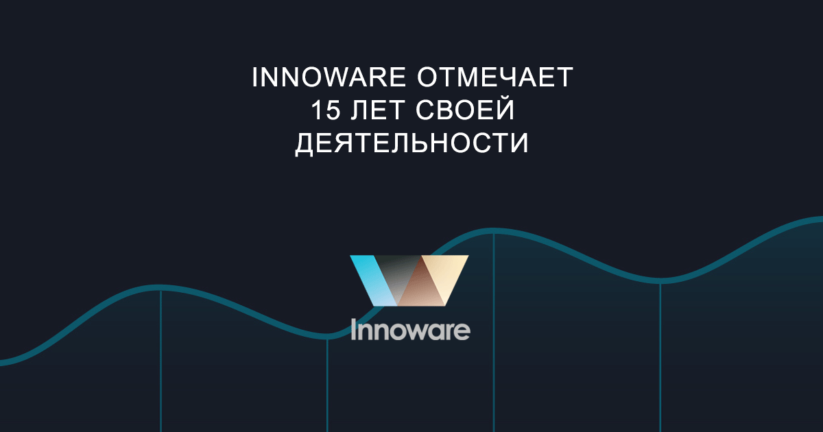 Innoware отмечает 15 лет своей деятельности