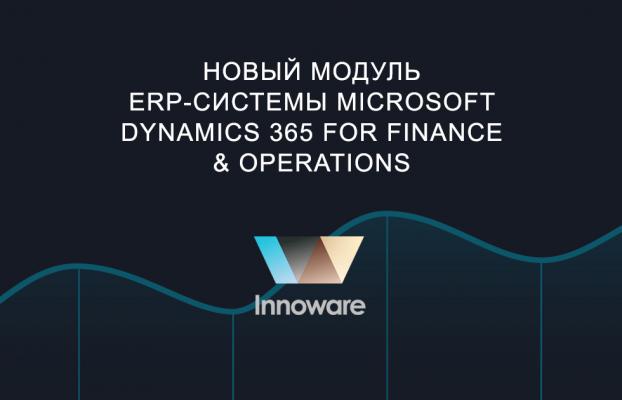 Новый модуль ERP-системы Microsoft Dynamics 365 for Finance & Operations