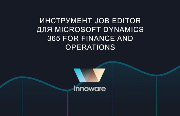 Инструмент JOB EDITOR для Microsoft Dynamics 365 for Finance and Operations