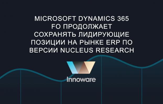 Microsoft Dynamics 365 FO продолжает сохранять лидирующие позиции на рынке ERP по версии Nucleus Research