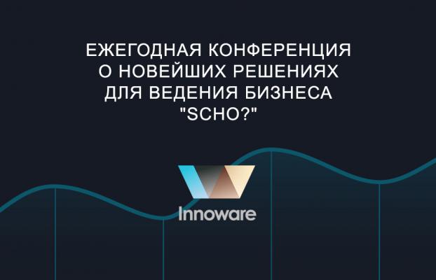 Ежегодная конференция о новейших решениях для ведения бизнеса «SCHO?»