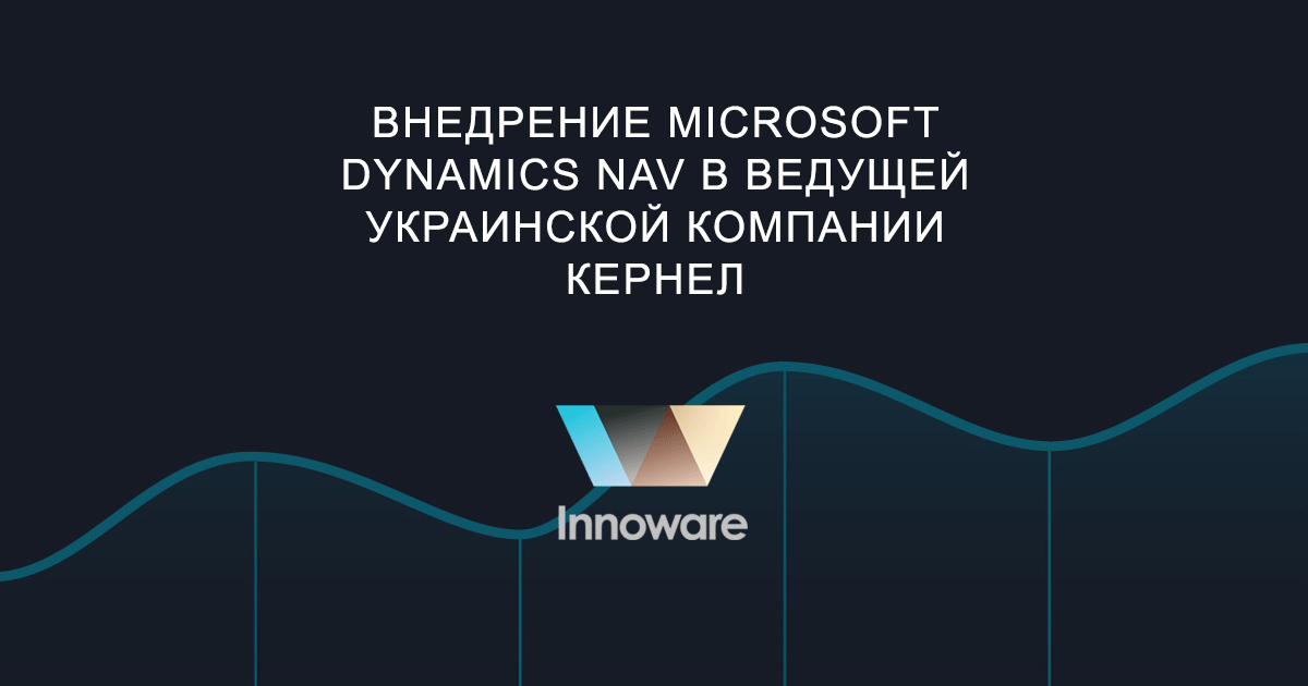Внедрение Microsoft Dynamics NAV в ведущей украинской компании Кернел
