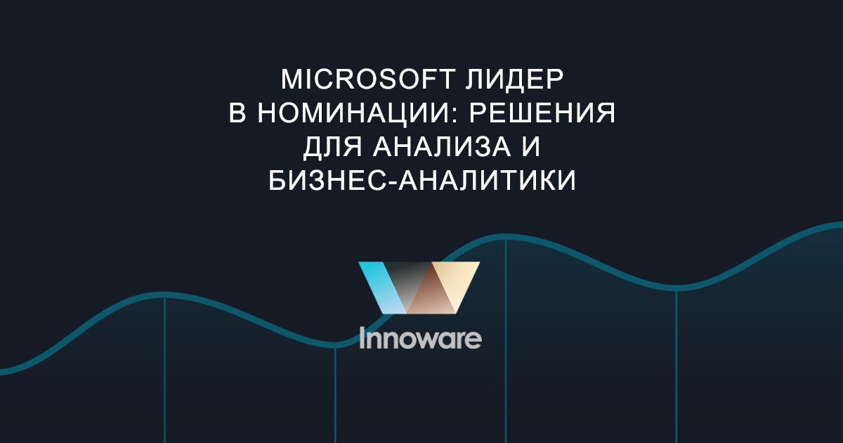 Microsoft – лидер в номинации: решения для анализа и бизнес-аналитики
