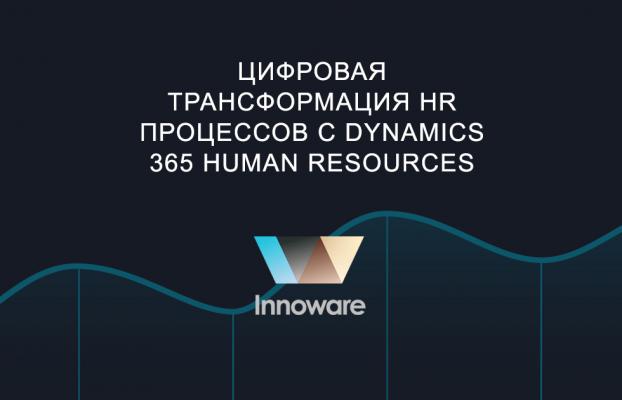 Цифровая трансформация HR процессов с Dynamics 365 Human Resources
