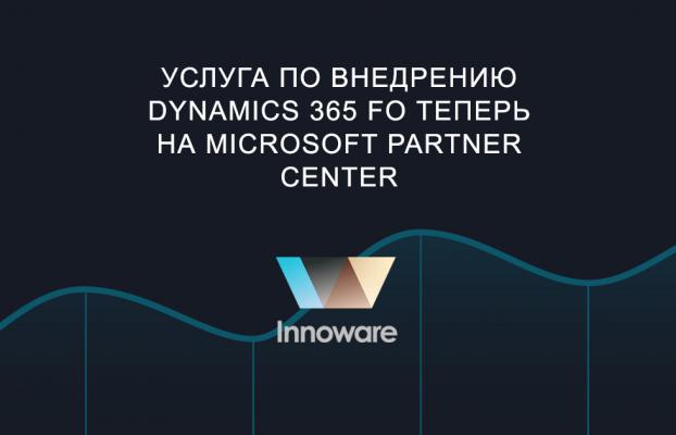 Услуга по внедрению Dynamics 365 FO теперь на Microsoft Partner Center