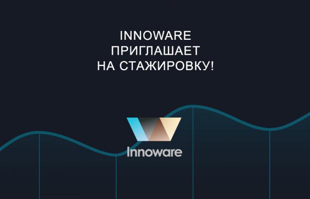 Innoware приглашает на стажировку!