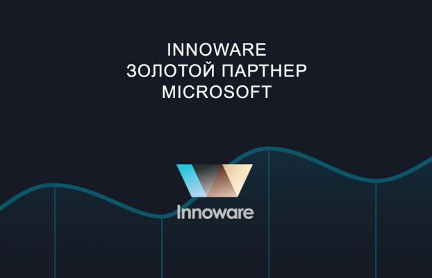 Innoware – Золотой партнер Мicrosoft