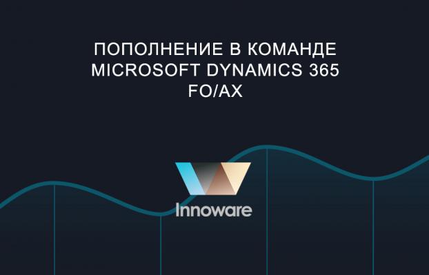 Пополнение в команде Microsoft Dynamics 365 FO/AX