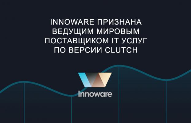 Innoware признана ведущим мировым поставщиком IT услуг по версии Сlutch