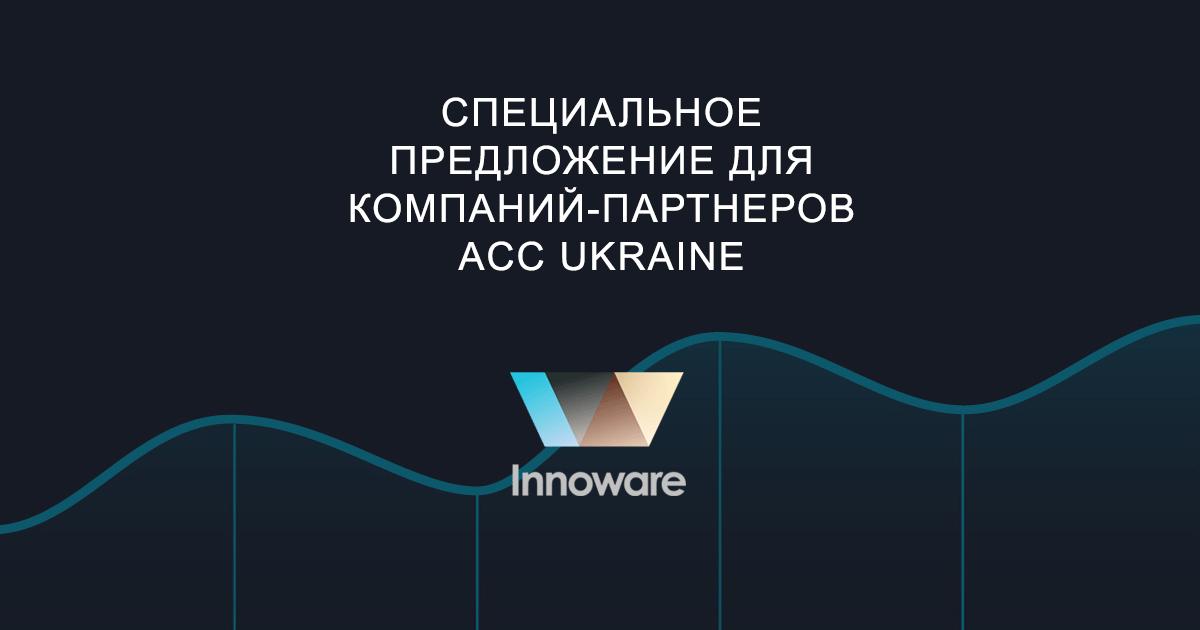 Специальное предложение для компаний-партнеров ACC Ukraine