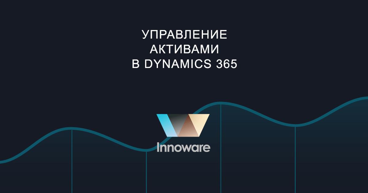 Управление активами в Dynamics 365