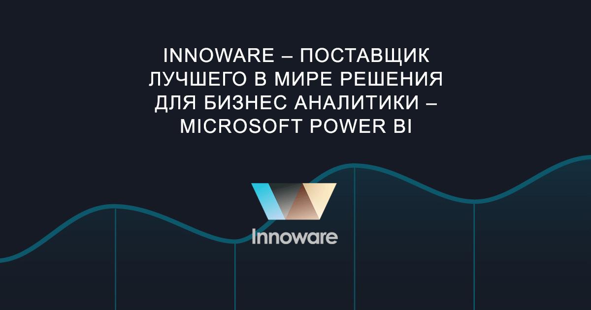Innoware – поставщик лучшего в мире решения для бизнес аналитики – Microsoft Power BI