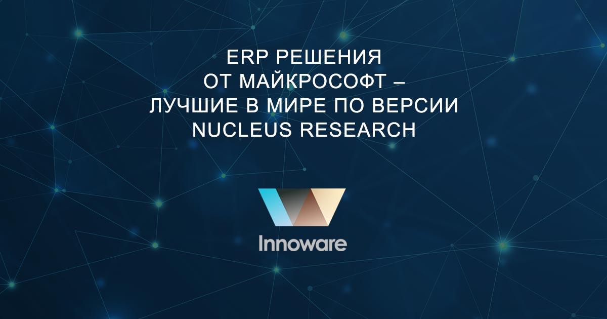 ERP решения от Майкрософт – лучшие в мире по версии Nucleus Research