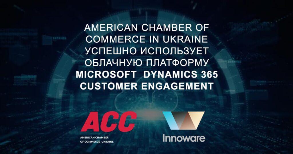Американская торговая палата в Украине (American Chamber of Commerce in Ukraine) успешно использует облачную платформу Microsoft Dynamics 365 Customer Engagement для автоматизации работы с клиентами и партнерами