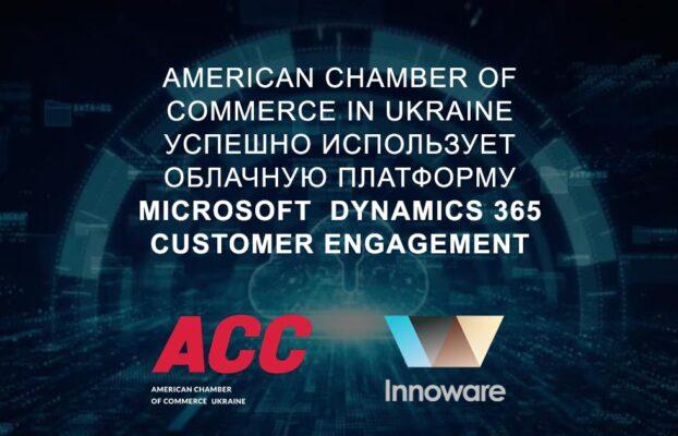 Американская торговая палата в Украине успешно использует MD 365 Customer Engagement для автоматизации работы с клиентами и партнерами