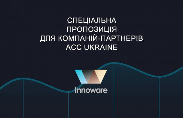 Спеціальна пропозиція для компаній-партнерів ACC Ukraine