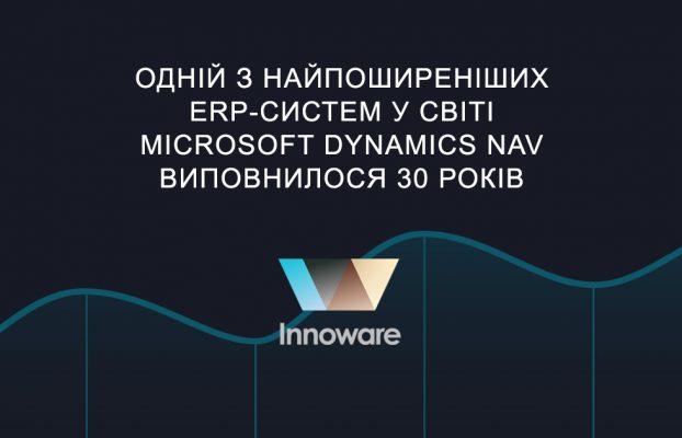 Одній з найпоширеніших ERP-систем у світі Microsoft Dynamics NAV виповнилося 30 років