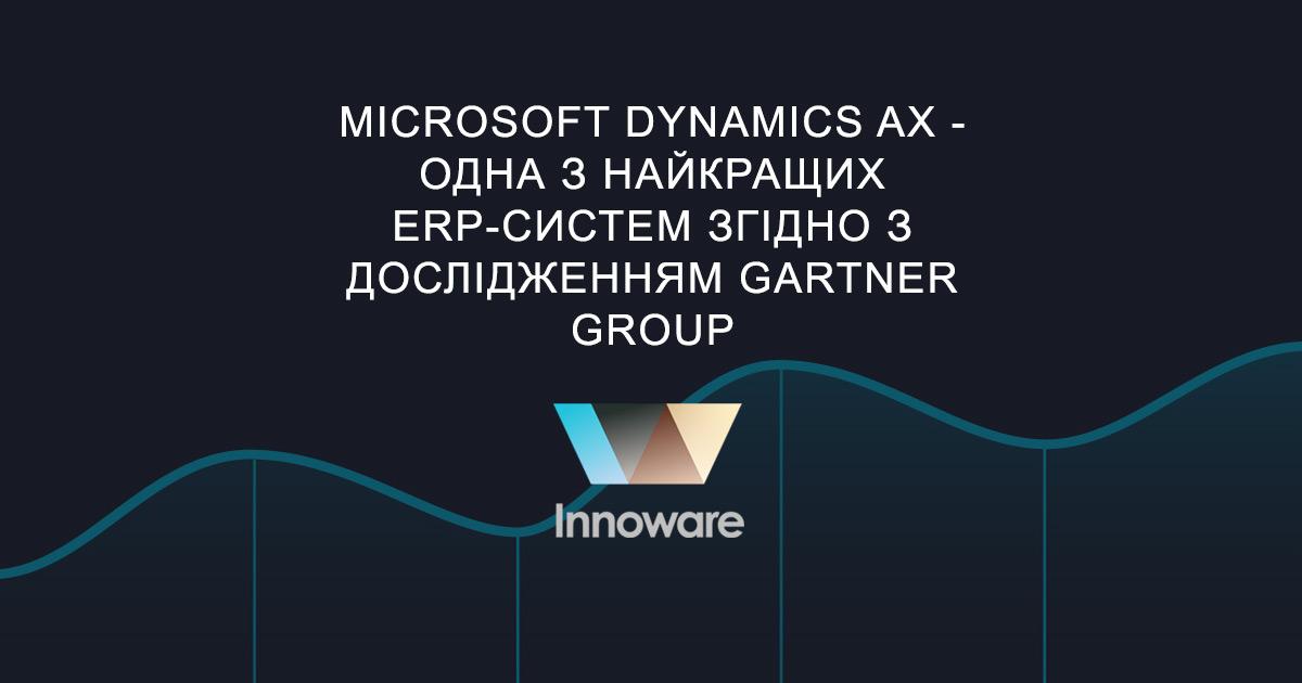 Microsoft Dynamics AX – одна з найкращих ERP-систем згідно з дослідженням Gartner Group