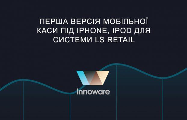 Перша версія мобільної каси під iPhone, iPod для системи LS Retail