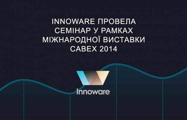 Innoware провела семінар у рамках міжнародної виставки Cabex 2014