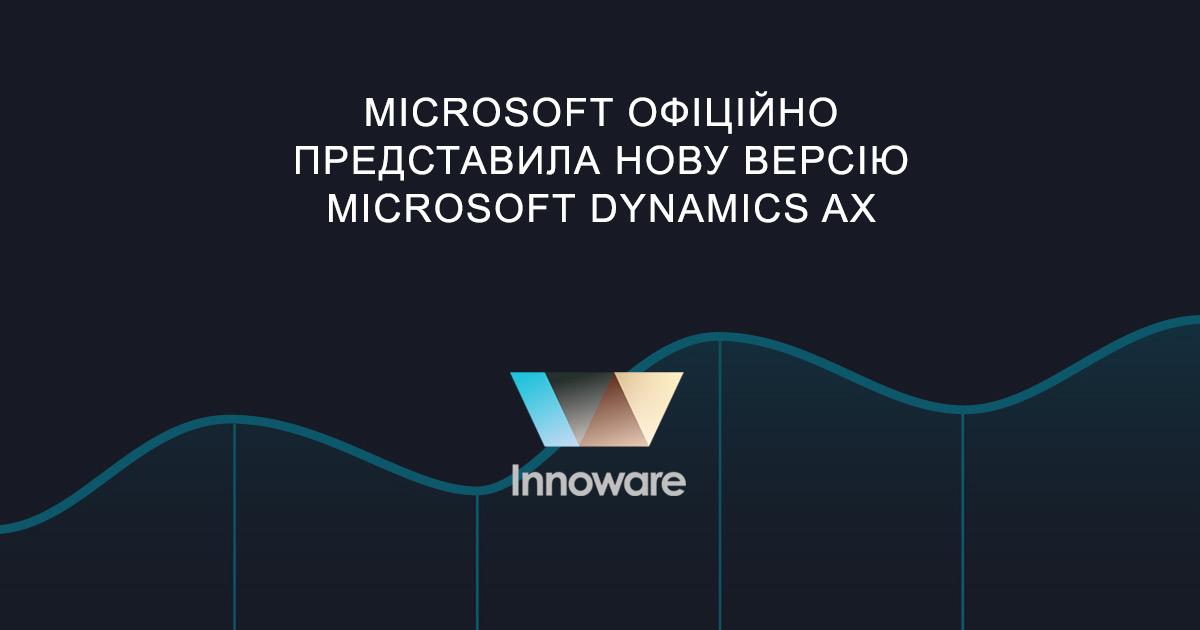 Microsoft офіційно представила нову версію Microsoft Dynamics AX