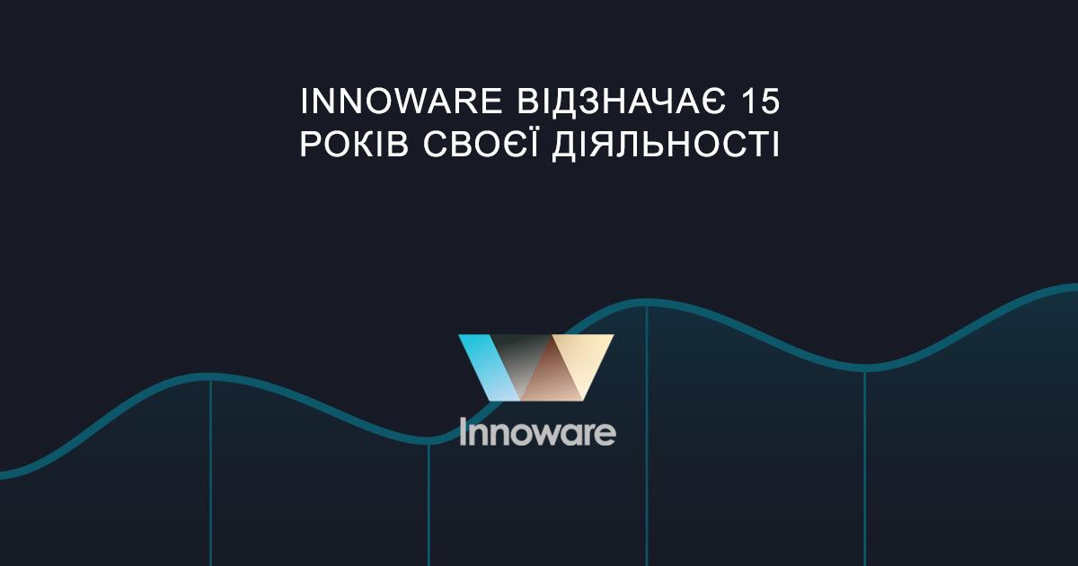 Innoware відзначає 15 років своєї діяльності
