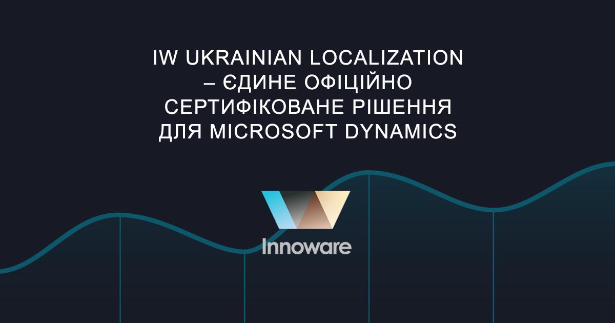 IW Ukrainian Localization – єдине офіційно сертифіковане рішення для Microsoft Dynamics