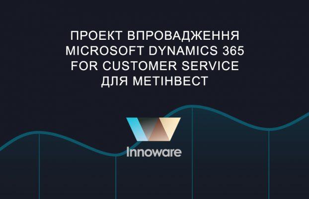 Innoware здійснила проект впровадження Microsoft Dynamics 365 for Customer Service для провідної металургійної компанії Метінвест