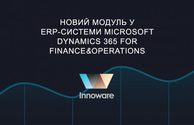 Новий модуль у ERP-системи Microsoft Dynamics 365 for Finance&Operations