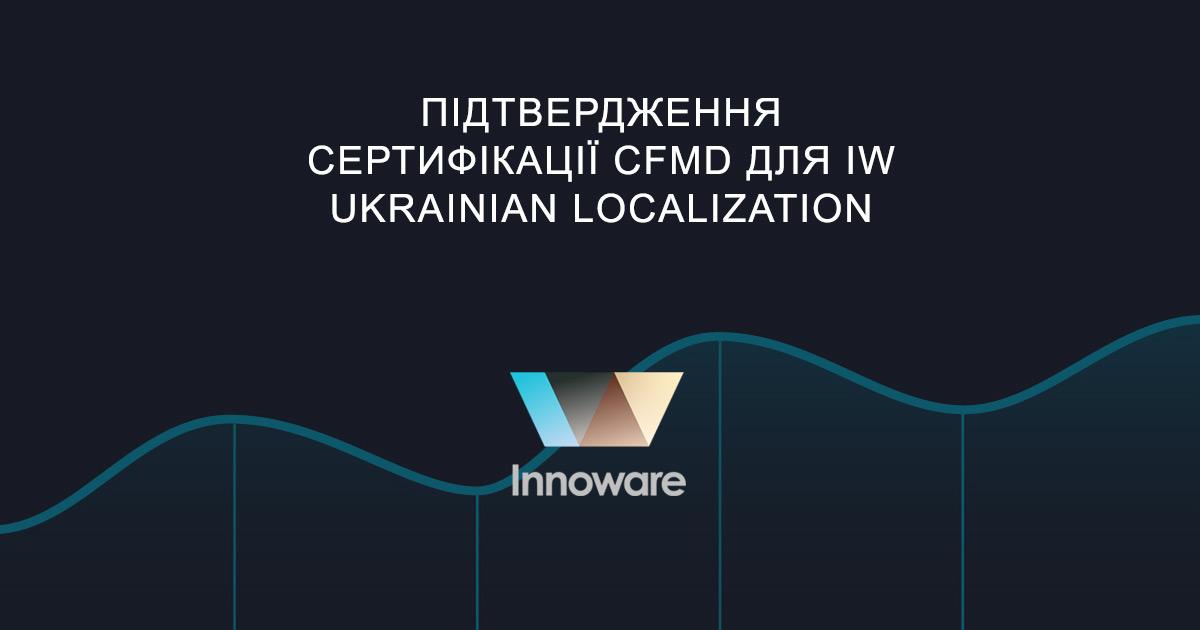 Підтвердження сертифікації CfMD для IW Ukrainian Localization для версії Microsoft Dynamics NAV 2018