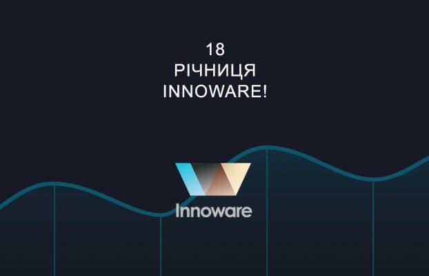 18 річниця Innoware!