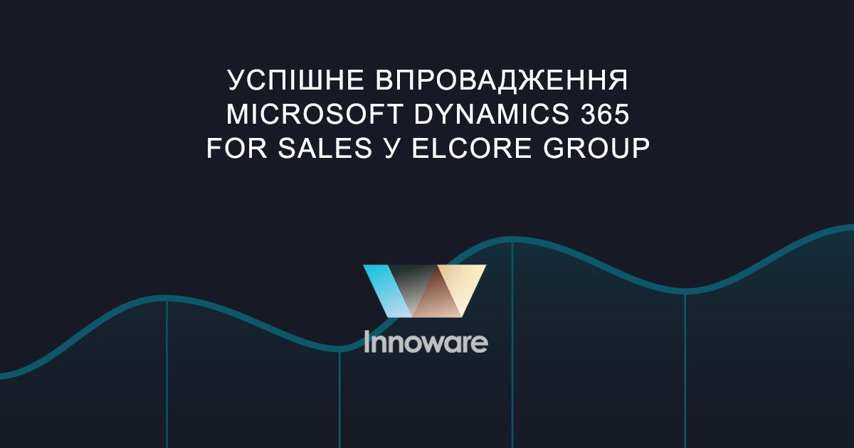 Успішне впровадження Microsoft Dynamics 365 for Sales у ELCORE GROUP