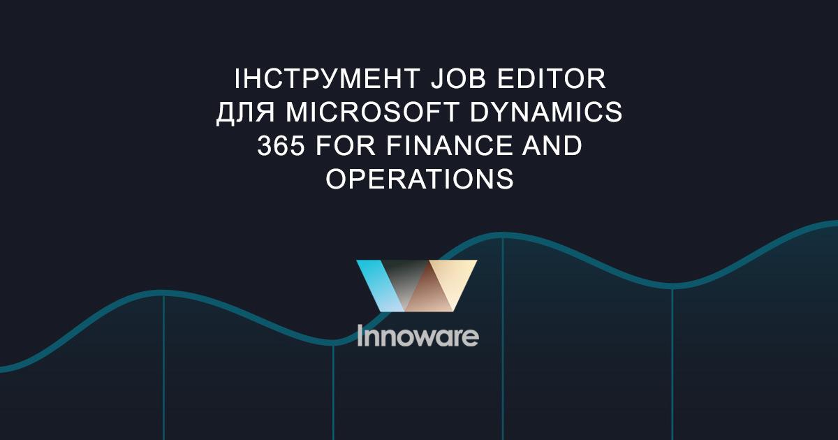 Інструмент JOB EDITOR для Microsoft Dynamics 365 for Finance and Operations