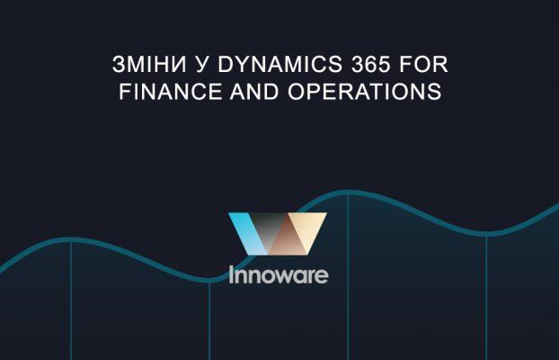 Зміни у Dynamics 365 for Finance and Operations
