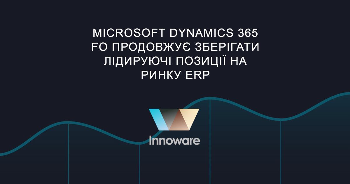 Microsoft Dynamics 365 FO продовжує зберігати лідируючі позиції на ринку ERP за версією Nucleus Research