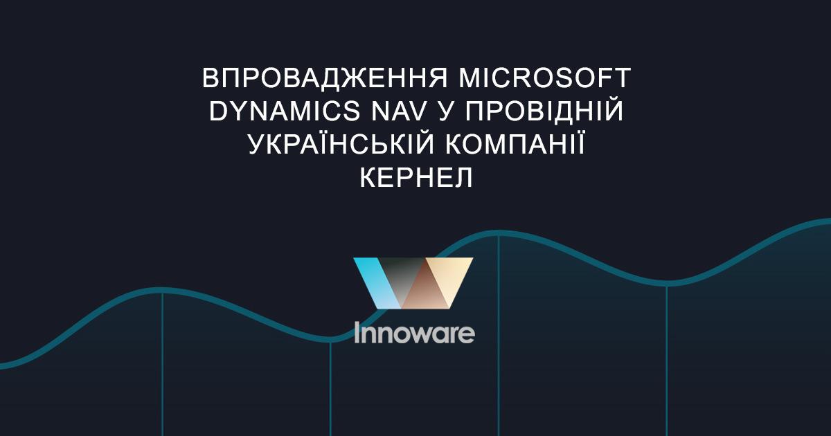 Впровадження Microsoft Dynamics NAV у провідній українській компанії Кернел