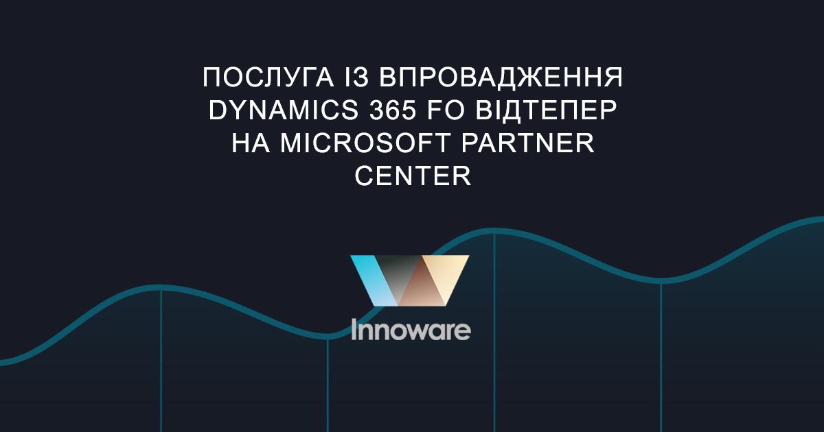 Послуга із впровадження Dynamics 365 FO відтепер на Microsoft Partner Center