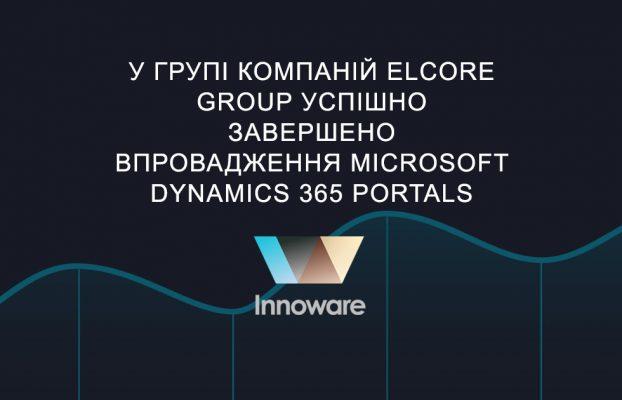 У групі компаній ELCORE GROUP успішно завершено впровадження Microsoft Dynamics 365 Portals