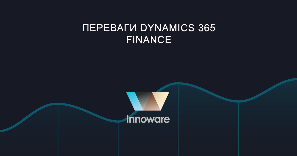 Переваги Dynamics 365 Finance