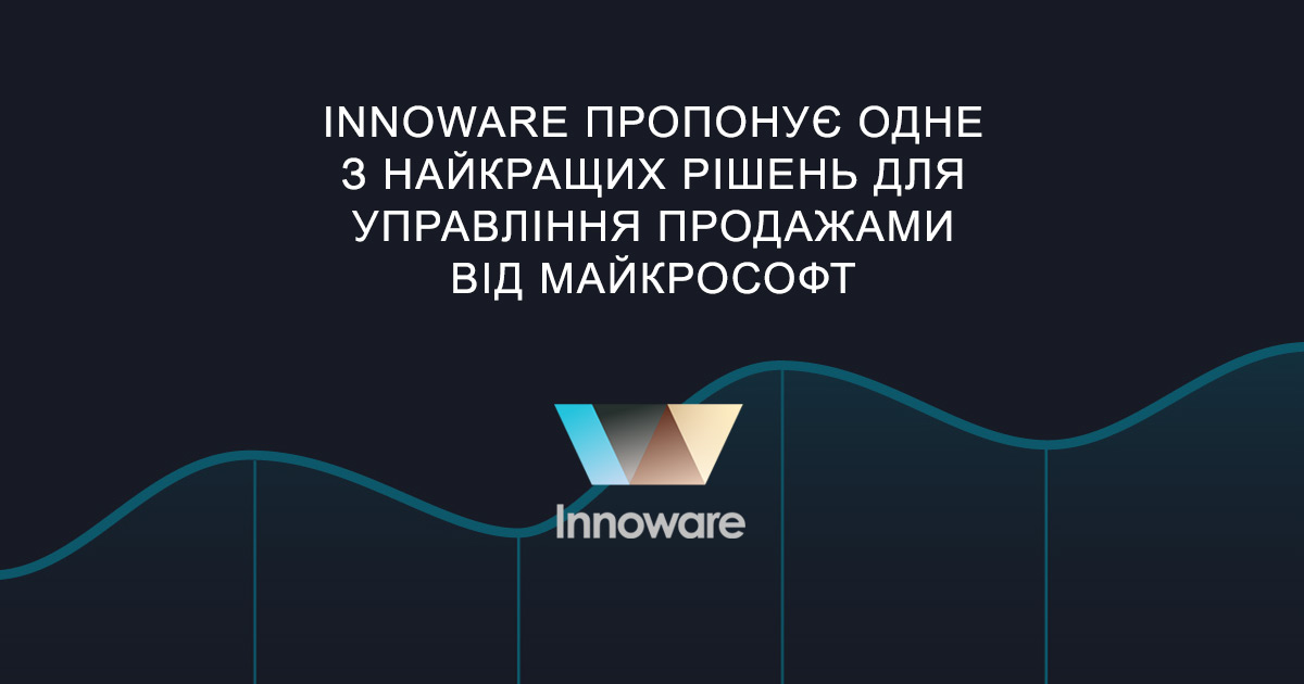 Innoware пропонує одне з найкращих рішень для управління продажами від Майкрософт