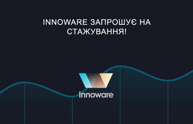 Innoware запрошує на СТАЖУВАННЯ!