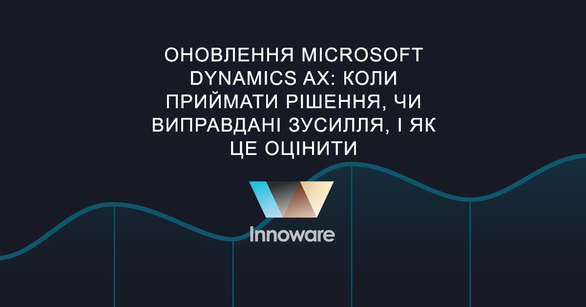 Оновлення Microsoft Dynamics AX: коли приймати рішення, чи виправдані зусилля, і як це оцінити