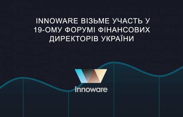 Innoware візьме участь у 19-ому Форумі Фінансових Директорів України