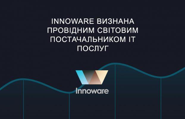 Innoware визнана провідним світовим постачальником IT послуг
