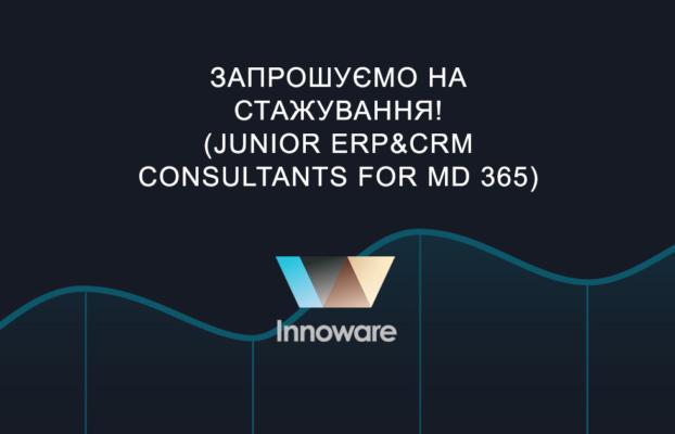 Запрошуємо на стажування! (Junior ERP&CRM consultants for MD 365)