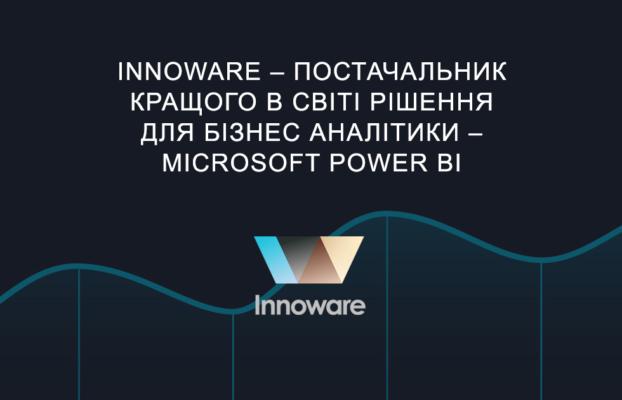 Innoware – постачальник кращого в світі рішення для бізнес аналітики – Microsoft Power BI