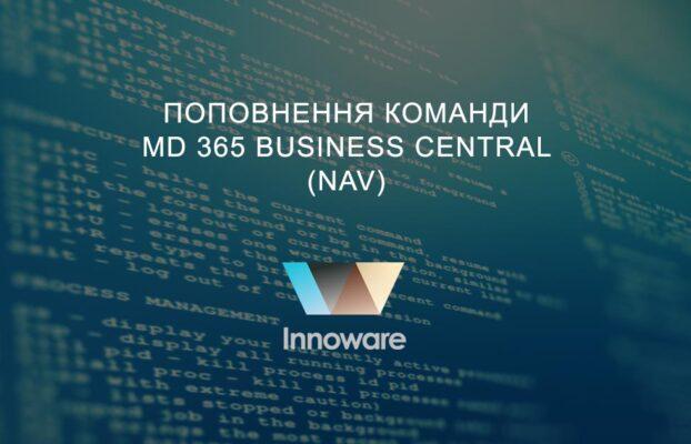 Поповнення команди Microsoft Dynamics 365 BC (NAV)