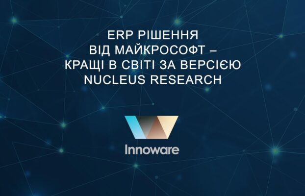 ERP рішення від Майкрософт – кращі в світі за версією Nucleus Research