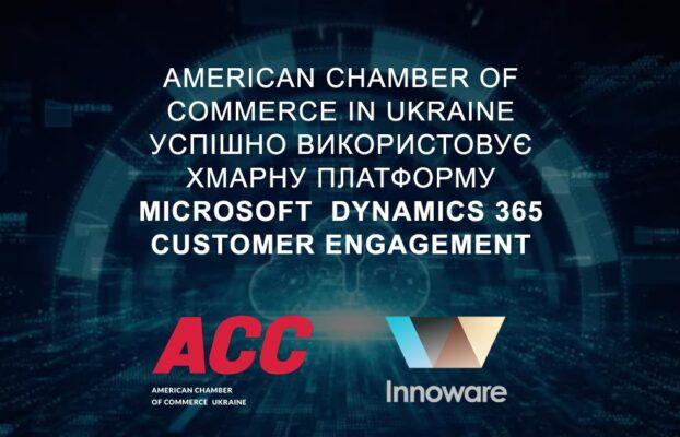 Американська торговельна палата в Україні успішно використовує MD 365 Customer Engagement для автоматизації роботи з клієнтами й партнерами